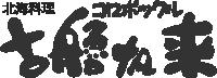 北海道札幌すすきの 居酒屋 コロポックル
